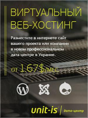 Хостинг сайтов в Украине