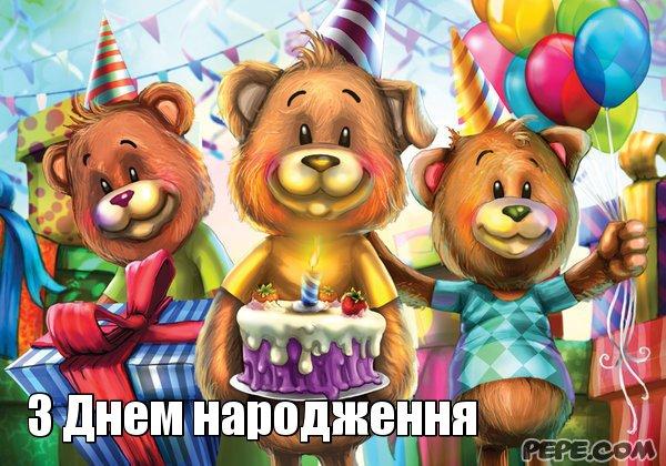 З днем народження открытки дитячі 16