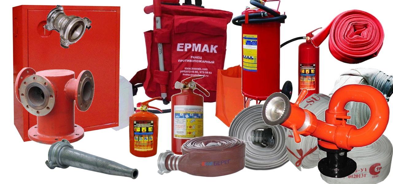 Доставка пожарного оборудования