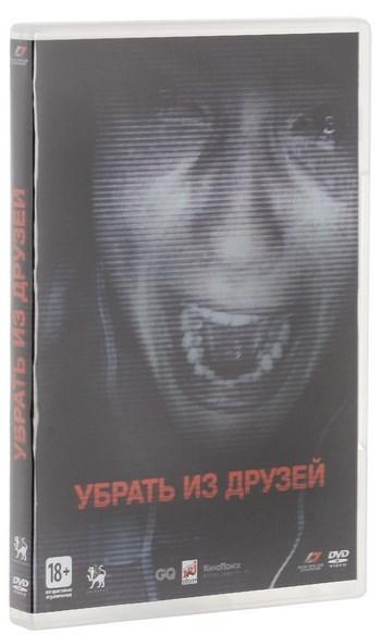 Убрать из друзей / Unfriended (2014) DVD5 | D