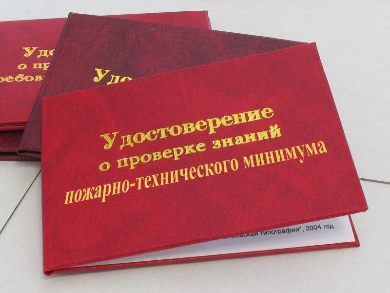 удостоверение о прохождении курса пожарного минимума