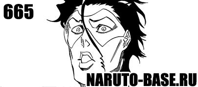 Скачать Манга Блич 665 / Bleach Manga 665 глава онлайн