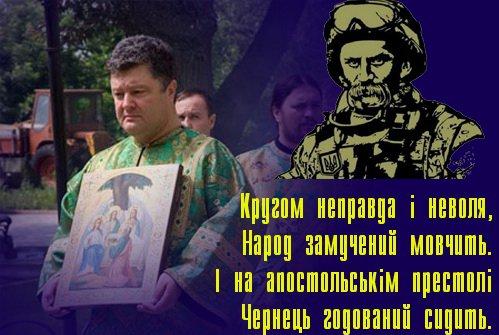 Порошенко поздравил христиан западного обряда с Пасхой - Цензор.НЕТ 5031