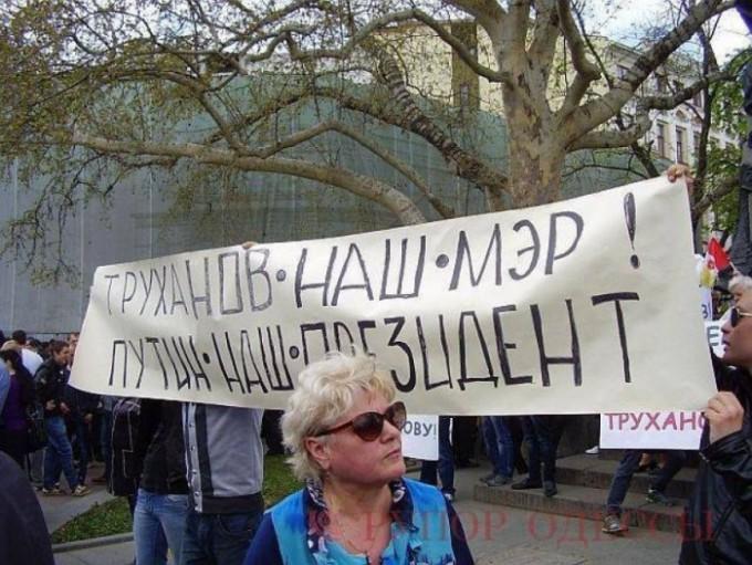 Одесские активисты заблокировали здание горсовета с требованием отставки мэра Труханова - Цензор.НЕТ 889