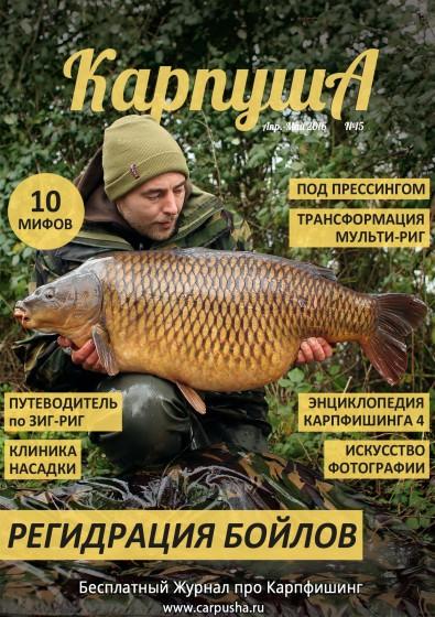 купить журнал о рыбалке