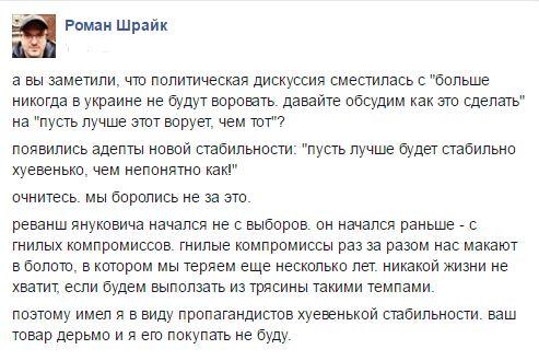 Гончаренко о формировании коалиции: Ничего не случится, если мы вернемся к этому вопросу через 10 дней, а не в день дурака - Цензор.НЕТ 2700