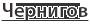 Аренда спецтехники Чернигов