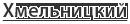 Аренда спецтехники Хмельницкий