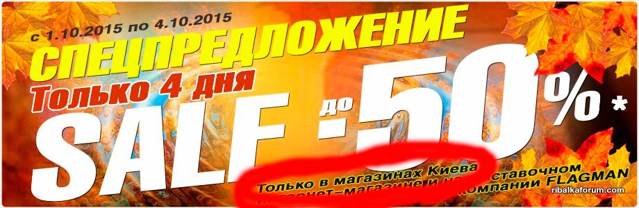 интернет магазин флагман рыбалка в днепропетровске