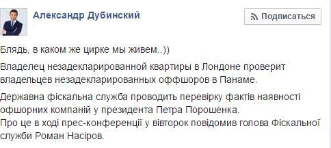 Гонтарева могла способствовать выведению 160 млн. евро из банка, принадлежащего госкорпорации РФ. Деньги ушли на долги Клюевых, - журналист - Цензор.НЕТ 6819