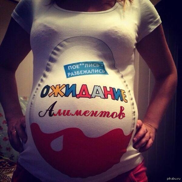 Футболки киндер для беременных