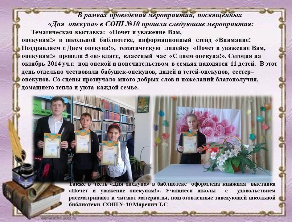 Поздравления опекунов