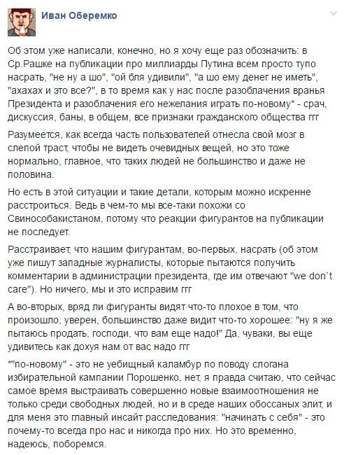 """Луценко об офшорах Порошенко: """"Прежде чем кричать """"вор"""", стоит выяснить, какой закон нарушен и какой ущерб государству нанесен"""" - Цензор.НЕТ 7110"""