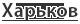 Аренда спецтехники Харьков