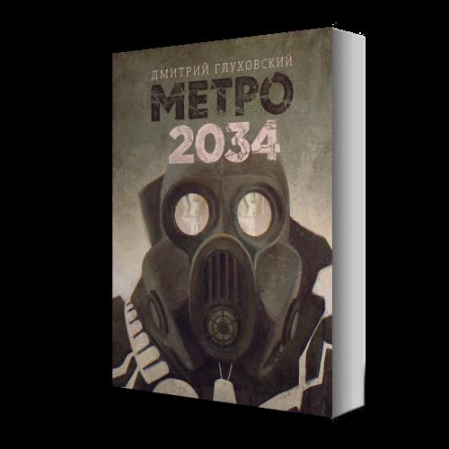 ГЛУХОВСКИЙ МЕТРО 2034 ПОЛНАЯ ВЕРСИЯ СКАЧАТЬ БЕСПЛАТНО