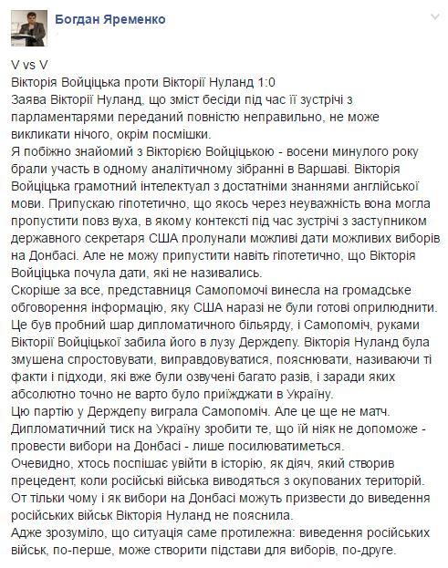 """Спикер Госдепа США о выборах на Донбассе: """"Я не могу назвать точных временных рамок"""" - Цензор.НЕТ 8580"""