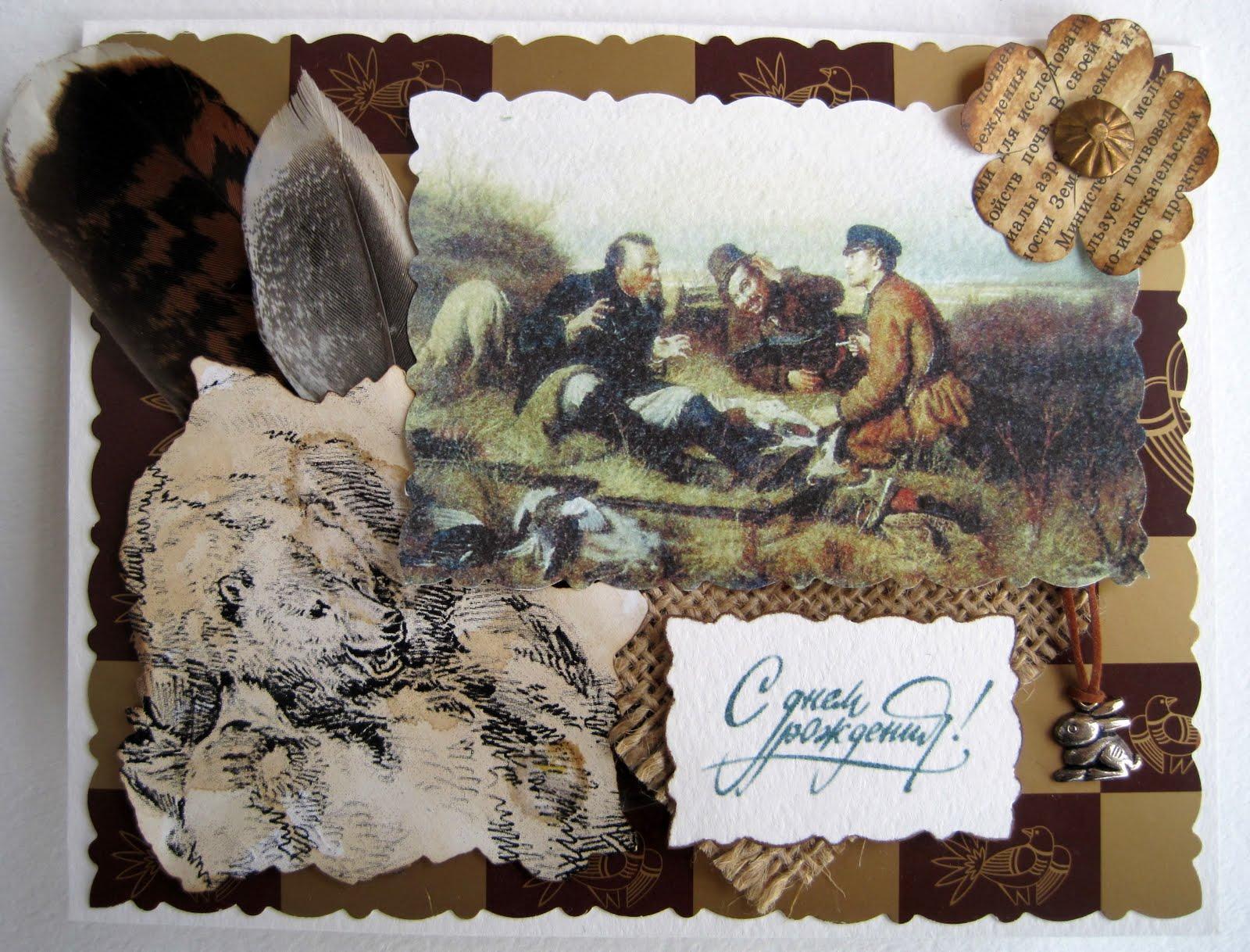 Открытки с мужчине охотнику с днем рождения прикольные