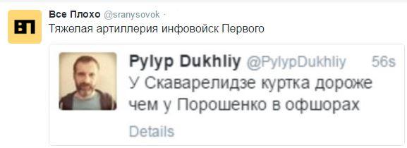 Информацией об офшорах Порошенко займутся антикоррупционная прокуратура и НАБУ, - Холодницкий - Цензор.НЕТ 7604