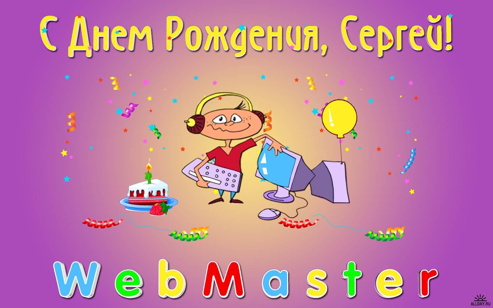 Короткие поздравления для сергея с днем рождения прикольные