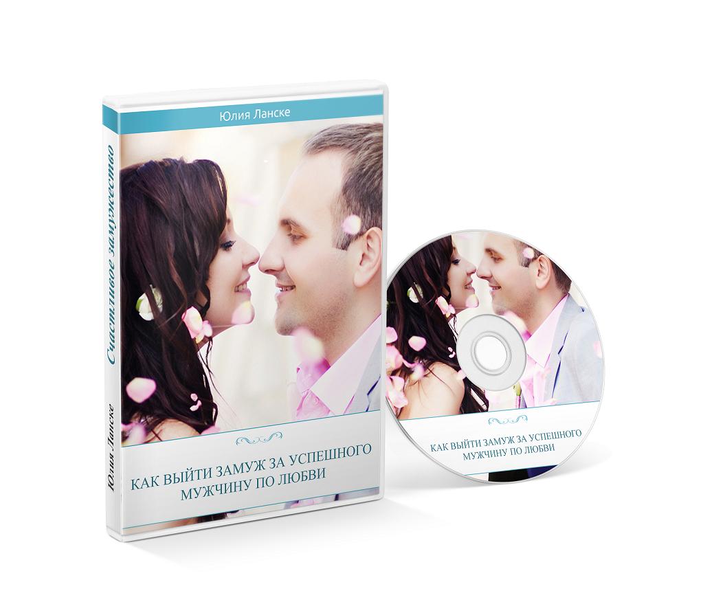 Выйти замуж форум знакомства