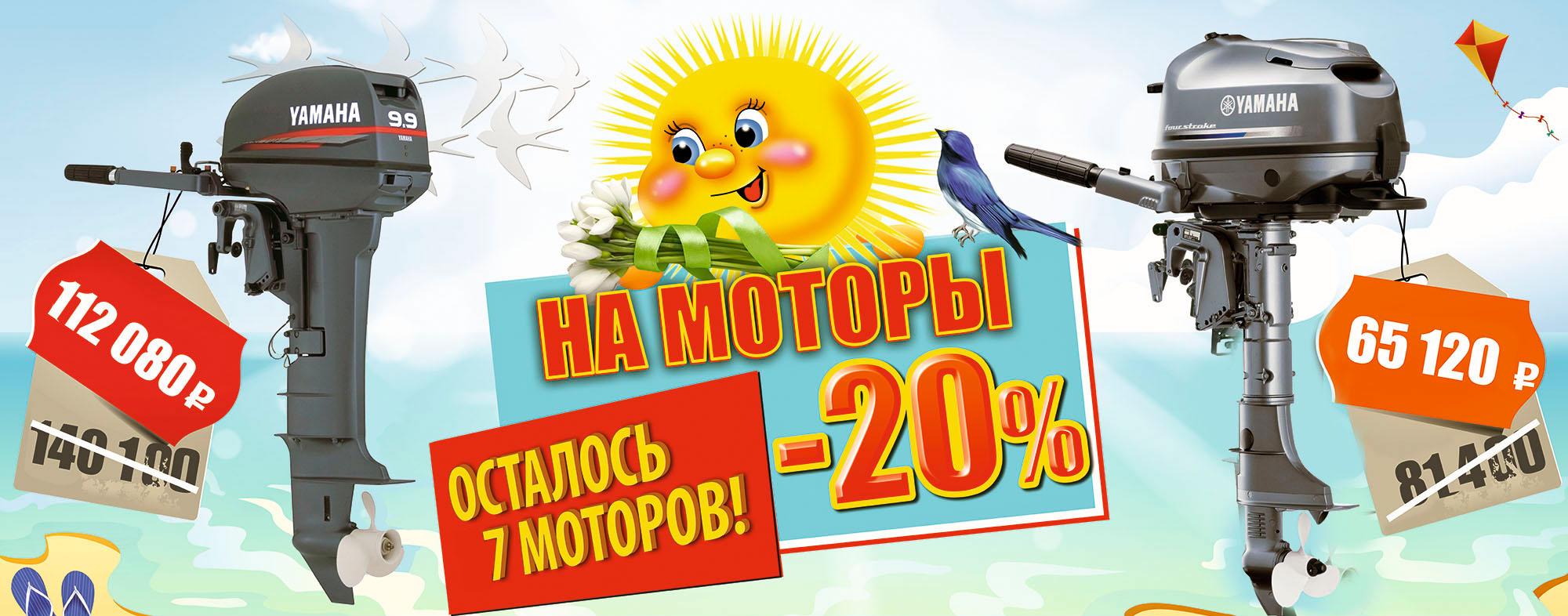 распродажа лодочных моторов петербург