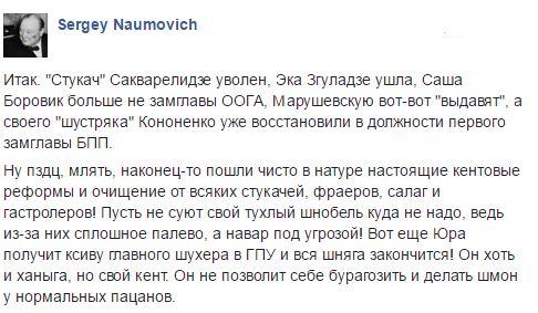 Рада приняла законопроект, позволяющий Луценко стать генпрокурором - Цензор.НЕТ 3346