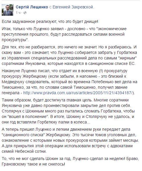 Луценко намерен ввести должность замгенпрокурора по реформам - Цензор.НЕТ 7890