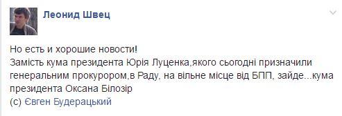Порошенко представил парламенту Луценко на должность Генпрокурора - Цензор.НЕТ 3698
