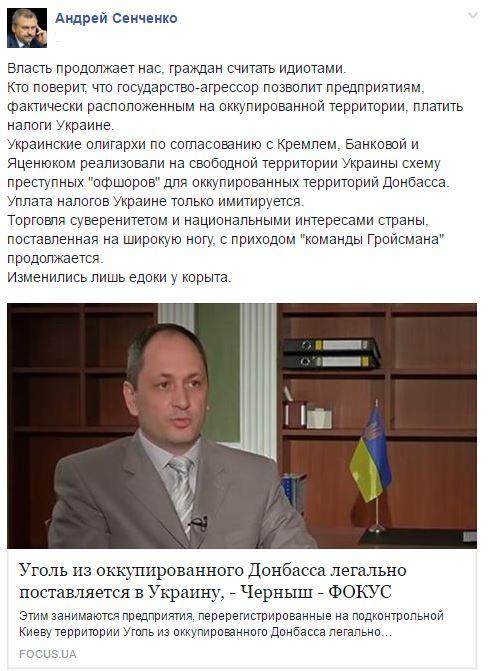 "Глава Луганской ВГА Гарбуз заявил о запуске северодонецкого ""Азота"" с 1 июня - Цензор.НЕТ 8029"