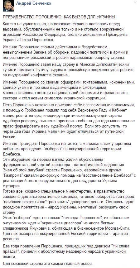 Григоришин получил украинское гражданство, - источник - Цензор.НЕТ 104