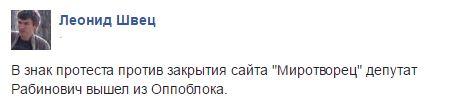 """Рабинович выходит из партии """"Оппозиционный блок"""" - Цензор.НЕТ 7409"""