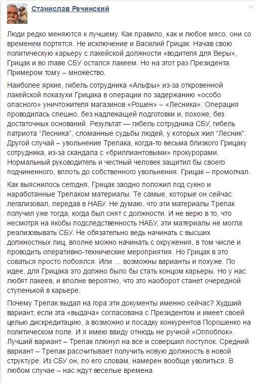 """""""Мною подан рапорт об увольнении из органов СБУ"""", - Трепак - Цензор.НЕТ 9846"""