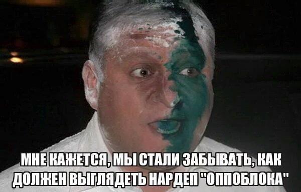 """""""Саша, ты прав. Зеленку отмыть можно. А вот дерьмо из души не вычерпаешь. Слишком в тебе его много"""", - Вилкула забросали мукой и зеленкой в Днепропетровске - Цензор.НЕТ 3875"""