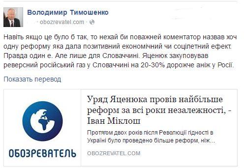 Бальцерович - наемный отбеливатель коррупционных режимов, - Саакашвили - Цензор.НЕТ 4655