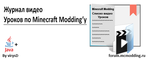 [Guides] Журнал видео уроков по Minecraft Modding'y