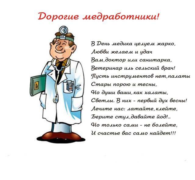 Поздравление с днем медика смешные