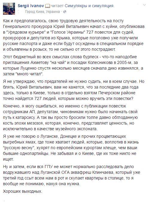 Порошенко заявляет о деполитизации Генпрокуратуры с приходом Луценко - Цензор.НЕТ 4269
