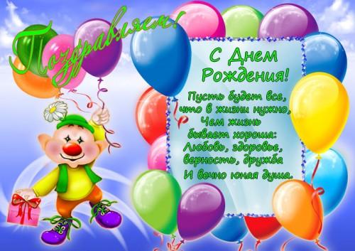 Поздравление с днем рождения для врага