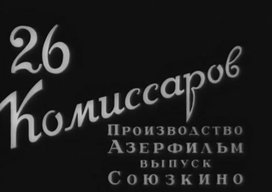 26 комиссаров / Двадцать шесть комиссаров (1932) WEBRip