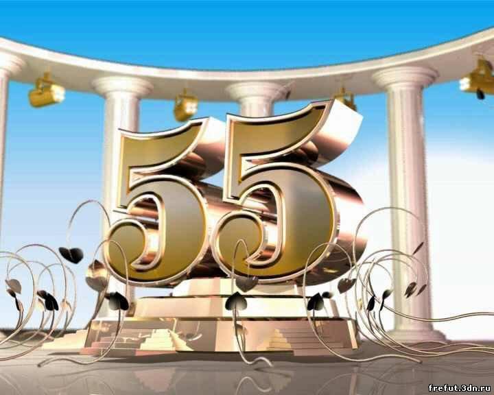 Поздравление с юбилеем 55 лет мужчине презентация