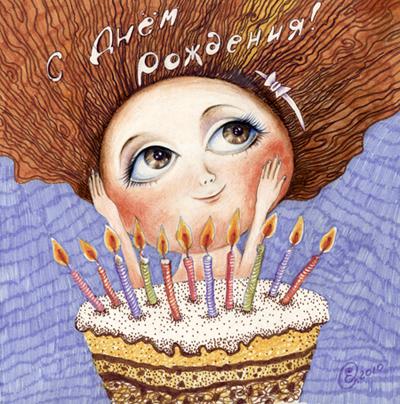 Поздравление творческого человека с днём рождения