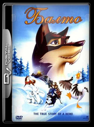 Скачать балто 2: в поисках волка / balto: wolf quest (2002) hdtv.