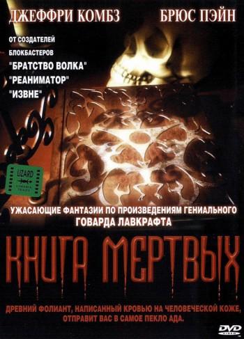 Книга Мертвых/Некрономикон/Necronomicon