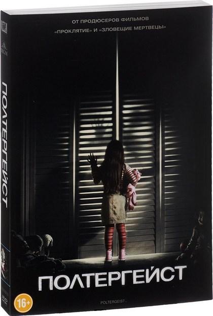 Полтергейст / Poltergeist (2015) Blu-Ray | Театральная и расширенная версии | Лицензия