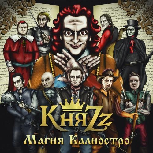 КняZz - Все номерные альбомы (2005-2016) MP3