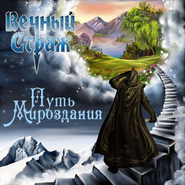 Вечный страж - Путь мироздания (2014) MP3