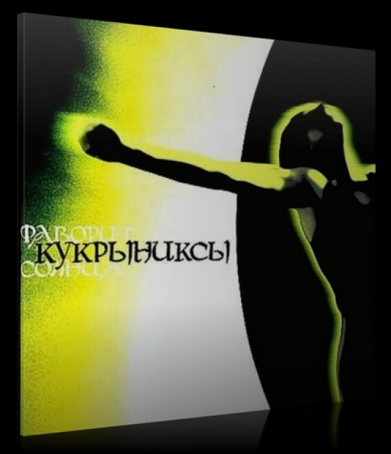 Кукрыниксы - Все номерные альбомы (1999-2016) MP3