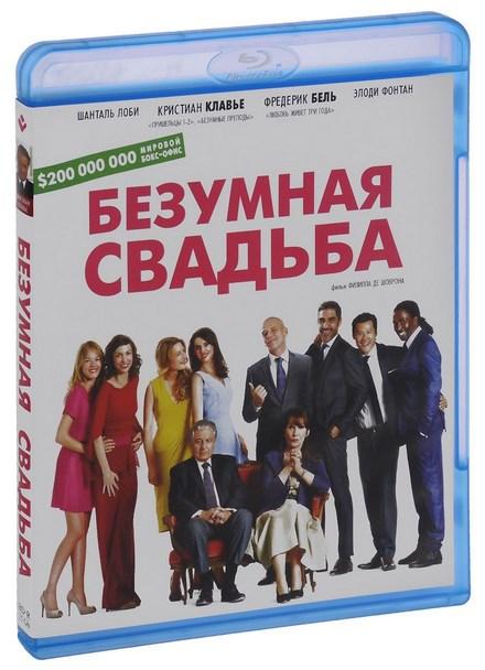 Безумная свадьба / Qu'est-ce qu'on a fait au Bon Dieu? (2014) Blu-Ray | Rus Transfer | Лицензия