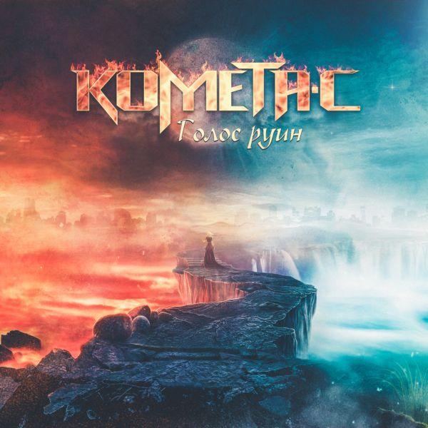 Комета-С - Голос руин (2016) MP3