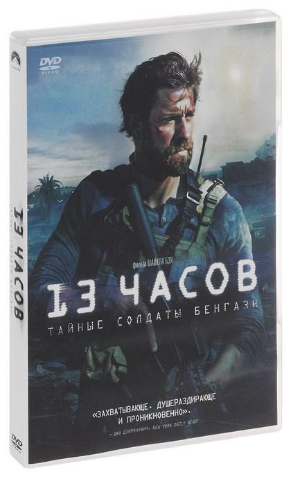 13 часов: Тайные солдаты Бенгази / 13 Hours (2016) DVD5 | D
